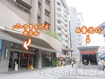 パークタイペイホテル(台北美侖大飯店)への行き方 MRT大安駅6番出口から