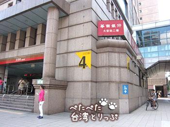 パークタイペイホテル(台北美侖大飯店)への行き方 4番出口 下りエスカレーターを使いたい時