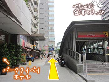 パークタイペイホテル(台北美侖大飯店)から4番出口(下りエスカレーターを使いたい時)