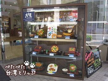 ホテルサンルート台北 朝食