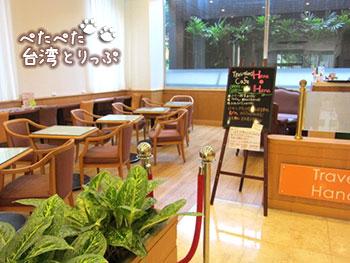 ホテルサンルート台北 喫茶室