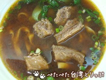 牛肉麺競技館「皇家傳承牛肉麺」の紅焼牛肉麺
