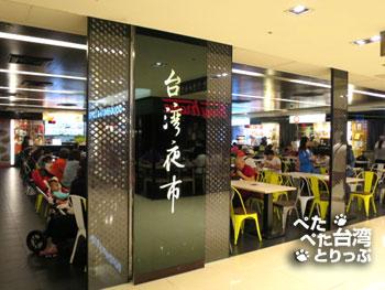 台北駅「微風台北車站」の台湾夜市