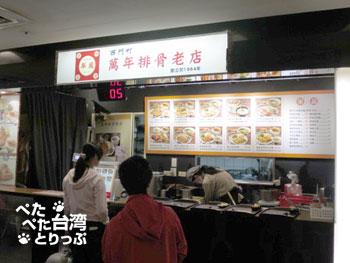 台北駅「微風台北車站」台湾夜市の「萬年排骨老店」