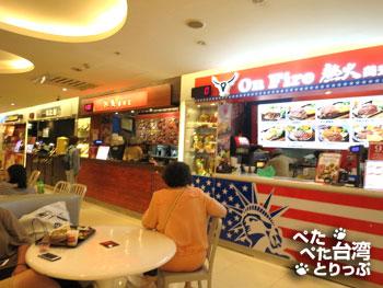 台北駅「微風台北車站」美食共和國の店舗