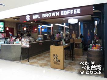 台北駅2階のMR.BROWN COFFEE