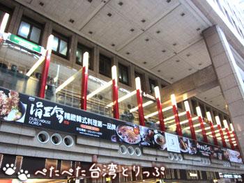 台北駅2階にはショップとレストラン