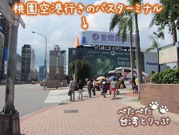 台北駅 桃園空港行きバスターミナル