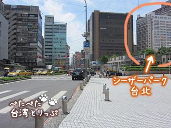 降車バス停・台北站とシーザーパーク台北の位置関係