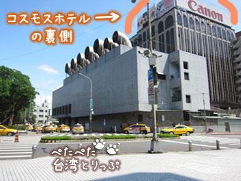 降車バス停・台北站と天成大飯店の位置関係