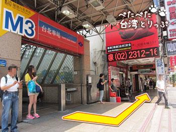 台北コスモスホテルへの行き方 台北駅M3番出口から