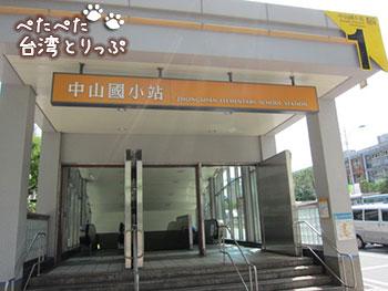サンルート台北ホテルへの行き方 MRT中山國小駅1番出口から
