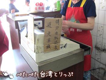 金峰魯肉飯のレジ