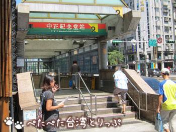 MRT「中正紀念堂」駅の出口2