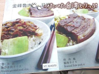 金峰魯肉飯の日本語メニュー