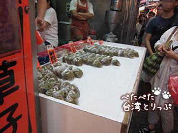 九份 阿蘭草仔粿(アラン) B級グルメ 草餅