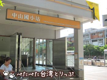 MRT「中山國小」駅の出口1