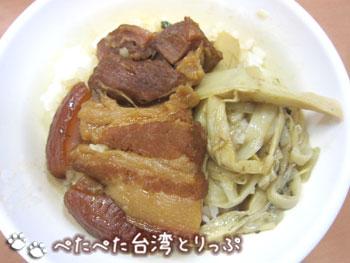 黄記魯肉飯の焢肉飯(コンローファン)
