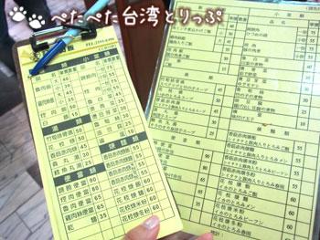 黄記魯肉飯の日本語メニューと注文票