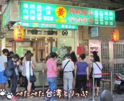 黄記魯肉飯の外観