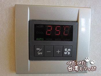 パークタイペイホテル エアコンディショナーのスイッチ
