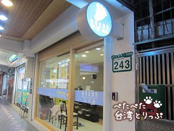 パークタイペイホテルの近くのマッサージ店 東河足體所 大安店