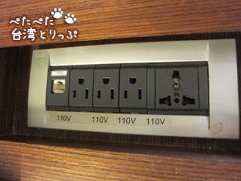パーク台北ホテル コンセントプラグ