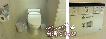 パークタイペイホテル トイレ