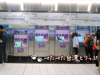地下鉄(MRT)桃園空港駅の券売機