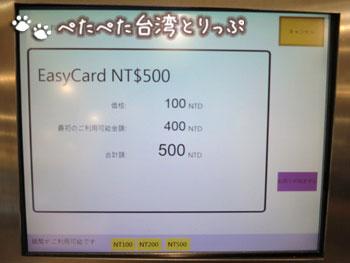500NT$を機械に入金