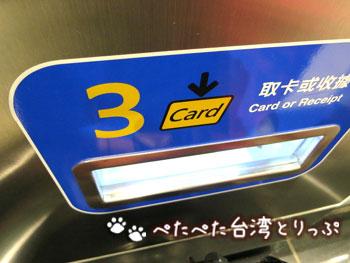 取出口から400NT$チャージ済の悠遊カード(EasyCard)が