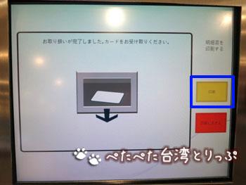 悠遊カード販売&チャージ機の領収書印刷画面