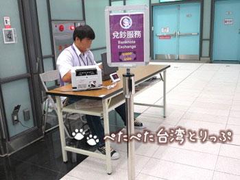 桃園空港駅の券売機横の両替カウンター