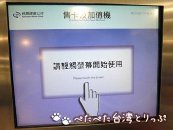 桃園空港駅の悠遊カード販売&チャージ機 初期画面