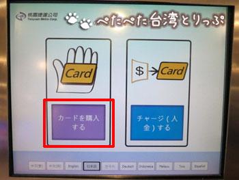 「カードを購入する」を選択