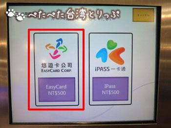 「EasyCard」を選択