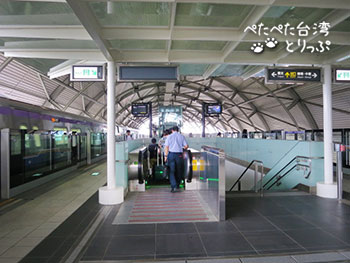 桃園空港MRT 三重駅