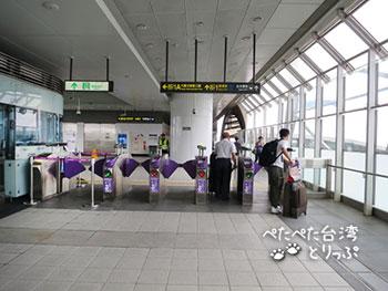 桃園空港MRT 三重駅 改札
