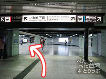 台北駅 桃園空港MRTからMRT乗り場まで