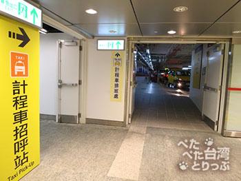 台北駅 タクシー乗り場(頻繁に来る)