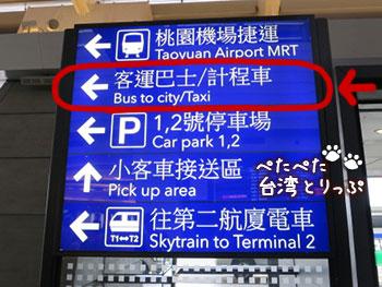 桃園空港バスの看板
