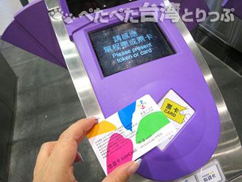 桃園空港MRT改札