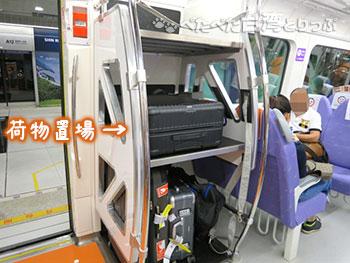 桃園空港MRT 直達車の車内
