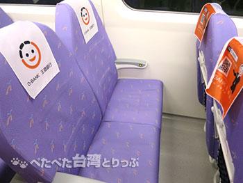 桃園空港MRT 直達車は狭い