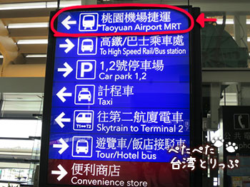 桃園空港MRTの看板