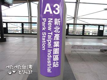 桃園空港MRT 新北産業円区駅