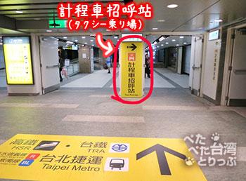 台北駅 タクシー乗り場