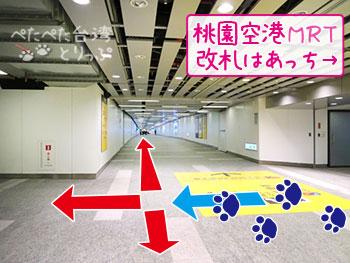 桃園空港MRT 台北駅の改札を出てエスカレーターを2つ登りきった3つ股
