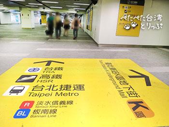桃園空港MRT 台北駅の改札を出てエスカレーターを2つ登りきった3つ股2
