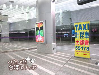 桃園空港MRT 台北駅 タクシー乗り場